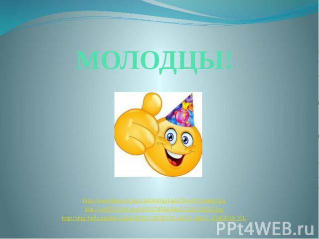 МОЛОДЦЫ! http://www.berni.ru/wp-content/uploads/2014/04/смайл.jpg http://cs403129.vk.me/v403129584/64e3/22aY-tQj5jY.jpg http://img-fotki.yandex.ru/get/6004/119528728.1af1/0_dabc3_42d53419_XL
