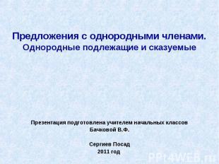 Презентация подготовлена учителем начальных классов Бачковой В.Ф. Сергиев Посад