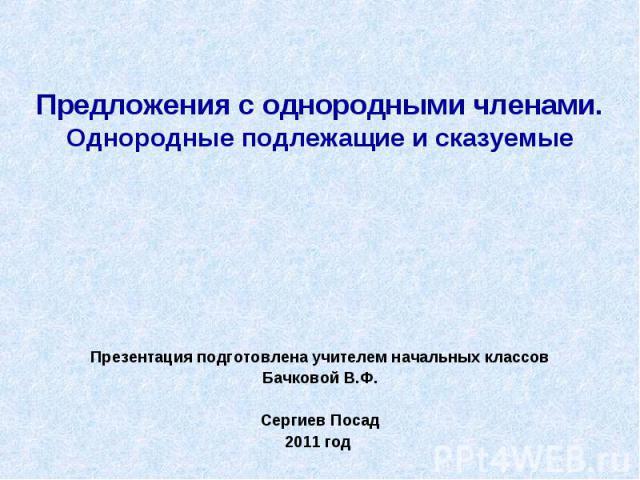 Презентация подготовлена учителем начальных классов Бачковой В.Ф. Сергиев Посад 2011 год
