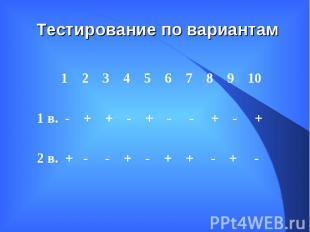 1 2 3 4 5 6 7 8 9 10 1 2 3 4 5 6 7 8 9 10 1 в. - + + - + - - + - + 2 в. + - - +