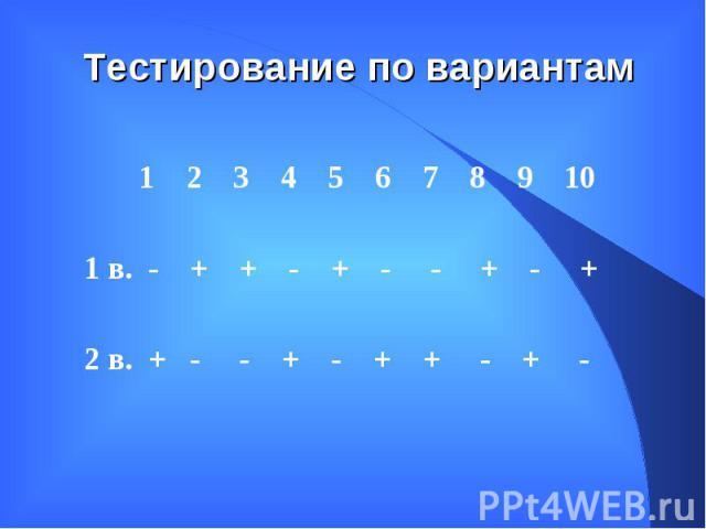 1 2 3 4 5 6 7 8 9 10 1 2 3 4 5 6 7 8 9 10 1 в. - + + - + - - + - + 2 в. + - - + - + + - + -