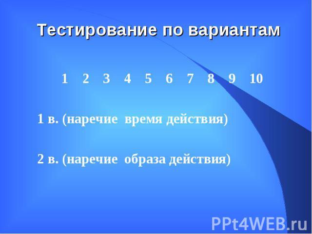 1 2 3 4 5 6 7 8 9 10 1 2 3 4 5 6 7 8 9 10 1 в. (наречие время действия) 2 в. (наречие образа действия)