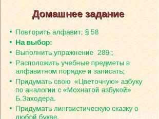 Повторить алфавит; § 58 Повторить алфавит; § 58 На выбор: Выполнить упражнение 2