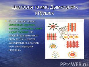 Цветовая гамма Дымковских игрушек Краски яркие- яркие: малиновые, красные, желты