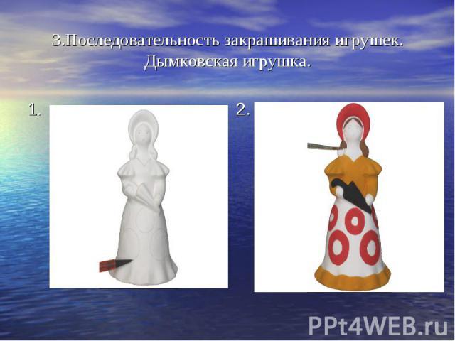 3.Последовательность закрашивания игрушек. Дымковская игрушка. 1.