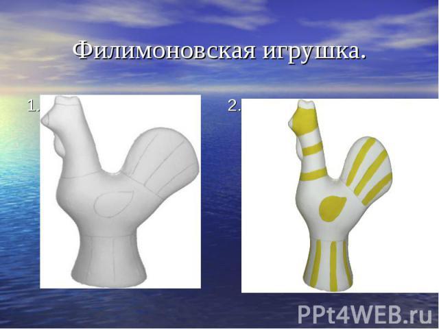 Филимоновская игрушка. 1.