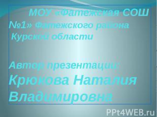 МОУ «Фатежская СОШ №1» Фатежского района Курской области Автор презентации: Крюк