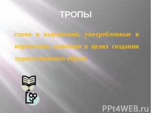 ТРОПЫ