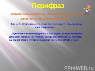 Перифраз