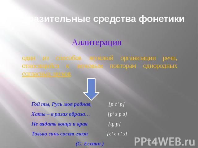 Выразительные средства фонетики