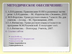 МЕТОДИЧЕСКОЕ ОБЕСПЕЧЕНИЕ: МЕТОДИЧЕСКОЕ ОБЕСПЕЧЕНИЕ: 1. А.В.Кудинова. Правописани