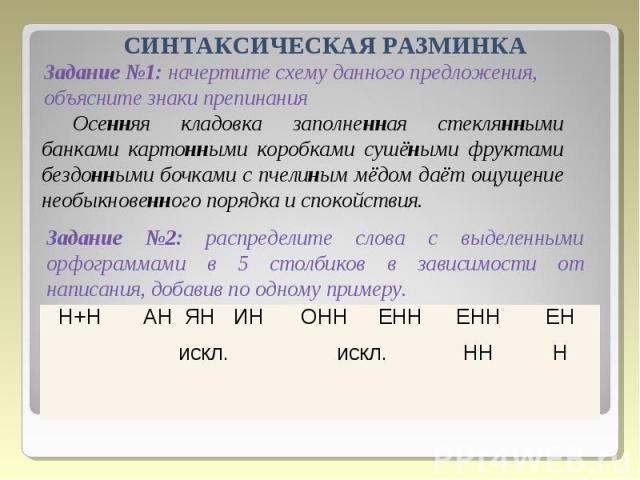 СИНТАКСИЧЕСКАЯ РАЗМИНКА СИНТАКСИЧЕСКАЯ РАЗМИНКА