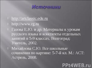 http://artclassic.edu.ru http://artclassic.edu.ru http://www.rg.ru Газова Е.Ю. и