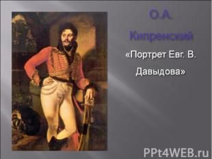 «Портрет лейб-гусарского полковника Евграфа Давыдова», 1809. Русский музей.