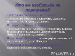 1948 год, искусствовед Э. Н. Ацаркина 1948 год, искусствовед Э. Н. Ацаркина -изо