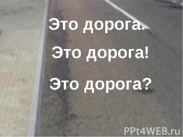 Это дорога?