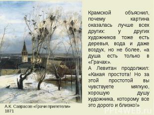 А.К. Саврасов «Грачи прилетели» 1871 А.К. Саврасов «Грачи прилетели» 1871