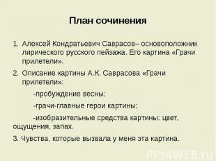 План сочинения Алексей Кондратьевич Саврасов– основоположник лирического русског