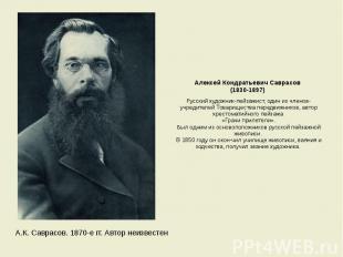 Алексей Кондратьевич Саврасов (1830-1897) Русский художник-пейзажист, один из чл