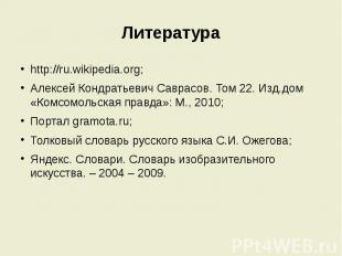 Литература http://ru.wikipedia.org; Алексей Кондратьевич Саврасов. Том 22. Изд.д