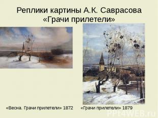 Реплики картины А.К. Саврасова «Грачи прилетели» «Весна. Грачи прилетели» 1872 «