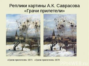 Реплики картины А.К. Саврасова «Грачи прилетели» «Грачи прилетели» 1871 «Грачи п