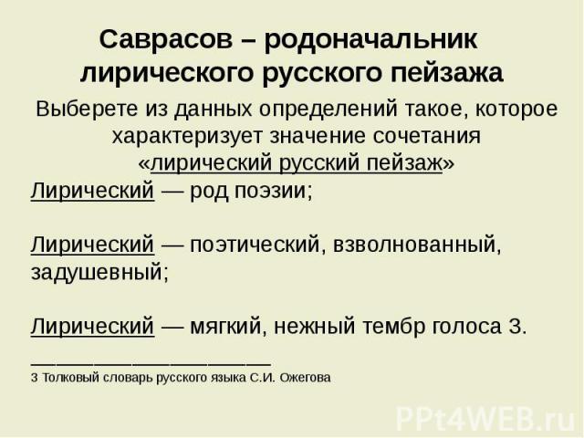 Саврасов – родоначальник лирического русского пейзажа