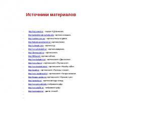 Источники материалов http://kazy.narod.ru/ - портрет К.Д.Ушинского. http://podar