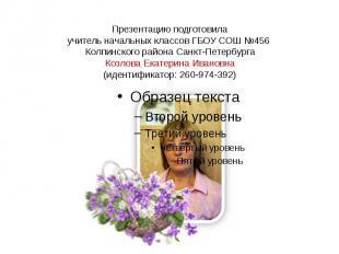 Презентацию подготовила учитель начальных классов ГБОУ СОШ №456 Колпинского райо