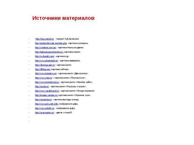 Источники материалов http://kazy.narod.ru/ - портрет К.Д.Ушинского. http://podarizhizn.ipb.su/index.php - картинка солнышка. http://svetiteni.com.ua/ - картинка пчелы на цветке. http://babusia.qorod.tomsk.ru/- картинка пасеки. http://ru.freepik.com/…