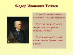 Стихи Тютчева вызывали Стихи Тютчева вызывали изумление и восторг Пушкина. Турге
