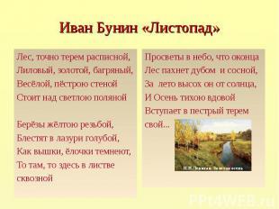 Лес, точно терем расписной, Лес, точно терем расписной, Лиловый, золотой, багрян
