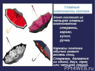 Зонт состоит из четырех главных компонентов: Зонт состоит из четырех главных ком