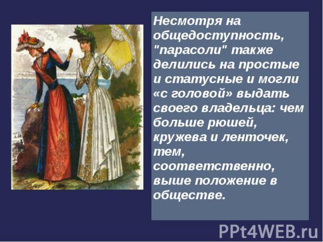 """Несмотря на общедоступность, """"парасоли"""" также делились на простые и статусные и могли «с головой» выдать своего владельца: чем больше рюшей, кружева и ленточек, тем, соответственно, выше положение в обществе. Несмотря на общедоступность, &…"""