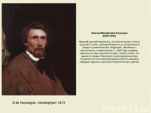 Виктор Михайлович Васнецов (1848-1926) Великий русский живописец. Основоположник