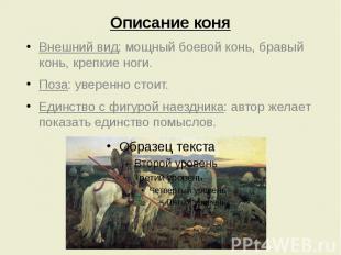 Описание коня Внешний вид: мощный боевой конь, бравый конь, крепкие ноги. Поза: