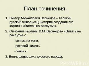 План сочинения Виктор Михайлович Васнецов – великий русский живописец, история с