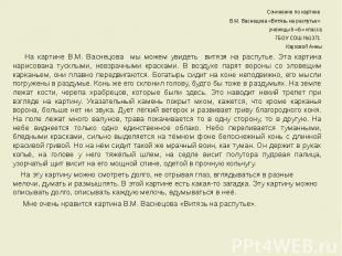 Сочинение по картине Сочинение по картине В.М. Васнецова «Витязь на распутье» уч