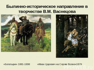 Былинно-историческое направление в творчестве В.М. Васнецова «Богатыри» 1881-189