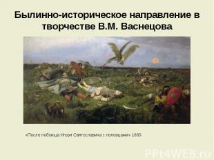 Былинно-историческое направление в творчестве В.М. Васнецова «После побоища Игор