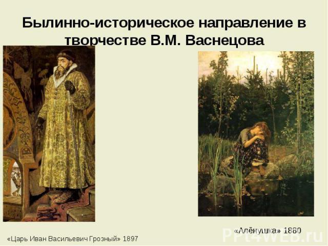 Былинно-историческое направление в творчестве В.М. Васнецова «Царь Иван Васильевич Грозный» 1897