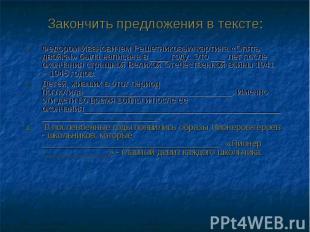 Федором Ивановичем Решетниковым картина «Опять двойка!» была написана в ____ год