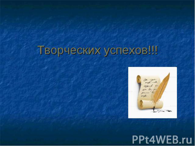 Творческих успехов!!! Творческих успехов!!!