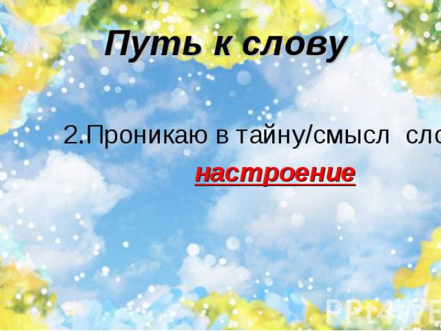 2.Проникаю в тайну/смысл слова настроение