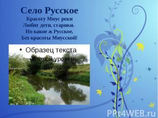 Село Русское Красоту Миус реки Любят дети, старики. Но какое ж Русское, Без крас