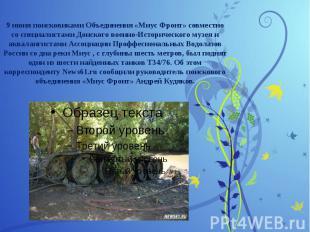 9 июня поисковиками Объединения «Миус Фронт» совместно со специалистами Донского