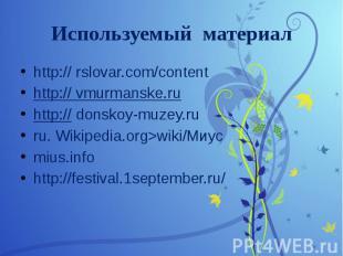 Используемый материал http:// rslovar.com/content http:// vmurmanske.ru http://