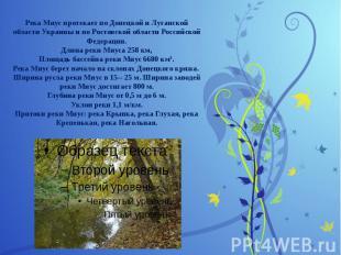 Река Миус протекает по Донецкой и Луганской области Украины и по Ростовской обла