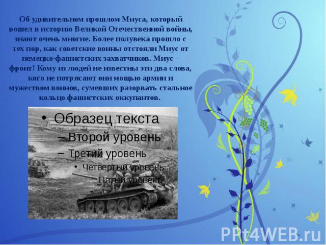 Об удивительном прошлом Миуса, который вошел в историю Великой Отечественной войны, знают очень многие. Более полувека прошло с тех пор, как советские воины отстояли Миус от немецко-фашистских захватчиков. Миус – фронт! Кому из людей не известны эти…