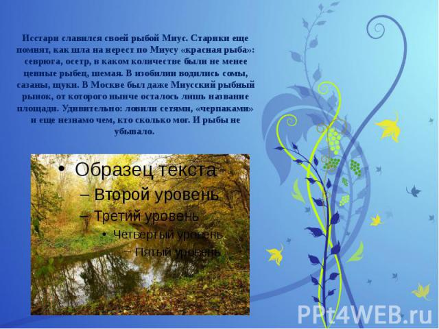 Исстари славился своей рыбой Миус. Старики еще помнят, как шла на нерест по Миусу «красная рыба»: севрюга, осетр, в каком количестве были не менее ценные рыбец, шемая. В изобилии водились сомы, сазаны, щуки. В Москве был даже Миусский рыбный рынок, …